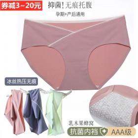 4条冰丝抑菌孕妇内裤低腰 拍17.9元1条的选4件