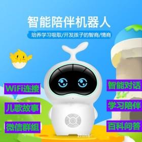 美洋小白机器人智能语音对话会说话的小谷陪伴w