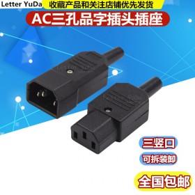 电动车插头充电品字插座纯铜三孔三针AC电源插头