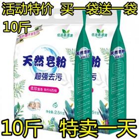10斤皂粉家庭实惠装家用洗衣服粉香味持久大袋洗衣粉