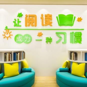 书房儿童书桌墙面布置学习励志标语立体墙贴