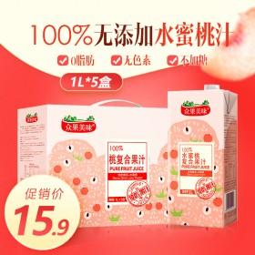 100%果汁网红大瓶饮料水蜜桃果汁1L礼盒装整箱
