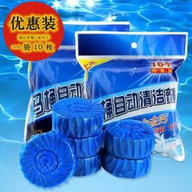 60枚装】洁厕灵蓝泡泡去异味洁厕宝马桶清洁厕剂