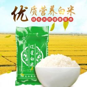 辽星白米50斤19年东北大米东北生态白米农家米