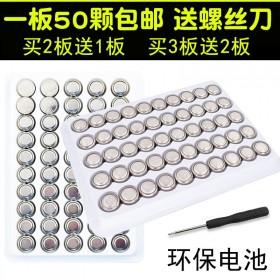 50粒】环保型纽扣电池多规格可选通用版