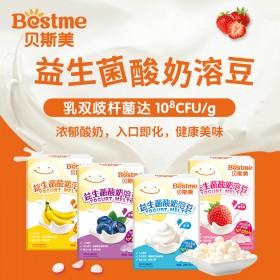 贝斯美溶豆宝宝零食婴儿益生菌6个月水果酸奶溶豆豆儿