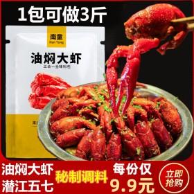 南童潜江五七油焖大虾秘制酱160g组合装香辣虾蟹麻