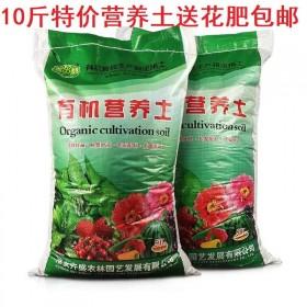 9斤 花土营养土大包批发种花种菜土多肉