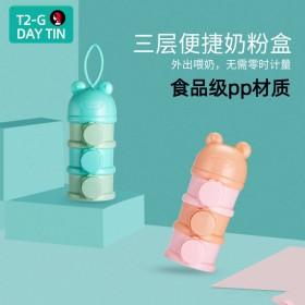 3层 婴儿奶粉盒食品材 独立便携新生婴儿装奶粉盒