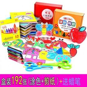 盒装192张儿童手工剪折涂色卡