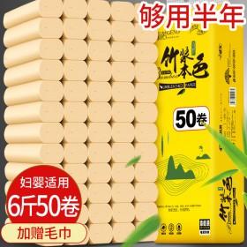 臻木50卷竹浆本色卫生纸卷纸家用纸巾卷纸家庭装厕纸