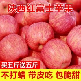 陕西冰糖心红富士苹果新鲜水果10斤大果不打蜡包邮