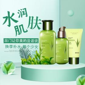 沁润绿茶水乳洁面套装控油补水清爽嫩肤紧致提亮三件套