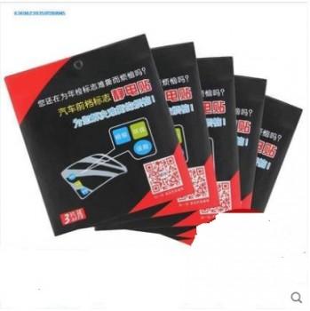 汽车无痕玻璃标志年检贴架合格证静电贴膜车用保险