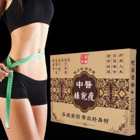 减肥贴一盒10贴