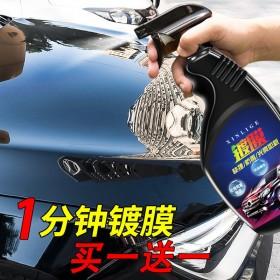 发2瓶】镀膜剂套装车漆度镀晶水晶液体车蜡漆面补车漆