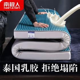 南极人乳胶床垫软垫床褥子垫子榻榻米海绵垫