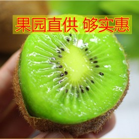 5斤整箱陕西猕猴桃绿色心奇异果新鲜水果弥猴桃单