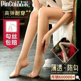 2条连裤丝袜女士光腿打底袜薄款防勾丝美腿袜