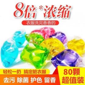 【80颗】洗衣凝珠香味留香持久洗衣液香水洗衣服神器