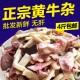 新鲜4斤熟牛杂牛蹄筋牛肚原味牛杂生牛肉火锅食材牛板  2620412