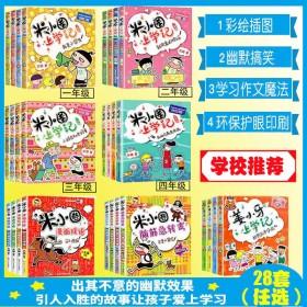 [任选1套4本]米小圈姜小牙上学记漫画成语脑经急转
