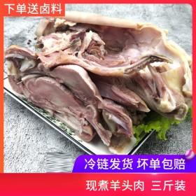 3斤新鲜羊头肉熟食冷冻去骨羊脸肉真空现煮半成品火锅