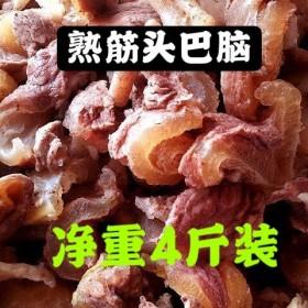 4斤牛肉筋头巴脑熟牛肉牛肚肉筋火锅食材刮骨肉清真熟