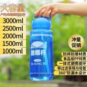 大容量水杯塑料水杯太空杯超大塑料水壶