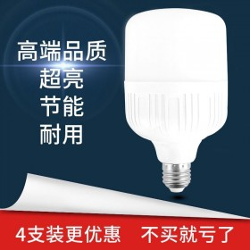 4只装】灯泡LED节能灯球泡灯超亮节能灯三防护眼灯