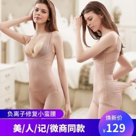 美人计同款负离子减肥瘦.身连体衣产后修复束身衣