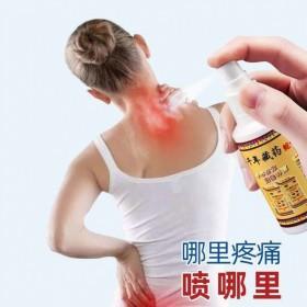 不好退全款止痛喷剂颈椎膝盖关节腰腿疼痛喷雾跌打损伤