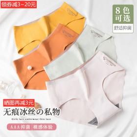 3条一片式夏季无痕冰丝内裤女薄款16.9元的选3件
