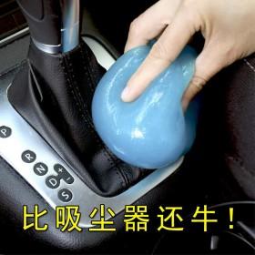 汽车用品清洁软胶汽车出风口除剂多功能车内饰粘灰尘水