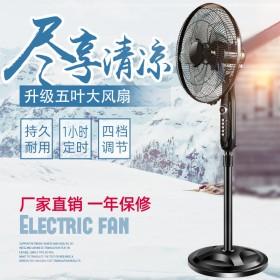 电风扇落地扇家用立式静音台式遥控扇宿舍摇头工业电扇