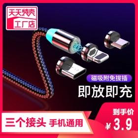磁吸数据线安卓苹果type-c三合一磁铁头手机充电