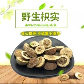 中药材 陕西汉中野生特级枳实 枳实茶 纯天然散