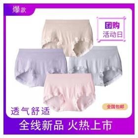 4条装】石墨烯莫代尔棉中高腰内裤女三角裤