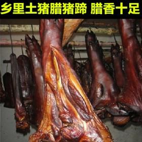 腊猪蹄湖南特产腊土猪腊肉腊猪脚烟熏肉美食2斤整只