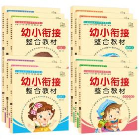 【全套12册】幼小衔接整合教材书