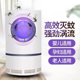 灭蚊灯家用卧室灭蚊器婴儿孕妇无辐射电子静音驱蚊器U