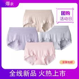 【4条装】石墨烯莫代尔棉巾档中高腰内裤女纯棉女士生