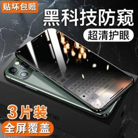 3片装苹果手机全系列防爆钢化膜超清抗蓝光