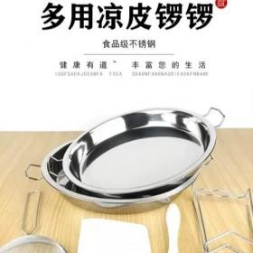 凉皮盘子凉皮锣锣不锈钢家用平底不粘做凉皮的盘子蒸凉