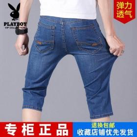 花花公子贵宾弹力夏季薄款牛仔短裤男牛仔裤子男宽松