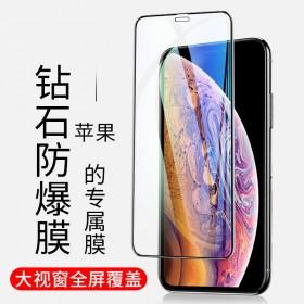 2片装苹果手机钢化膜高清抗蓝光防偷窥防爆膜