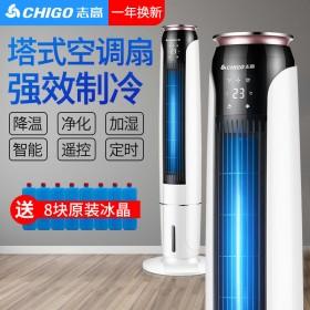 志高空调扇水冷塔扇家用小型冷风机单冷塔式冷风扇立式