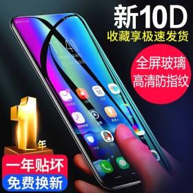 3片装华为手机钢化膜新10D钢化膜防蓝光
