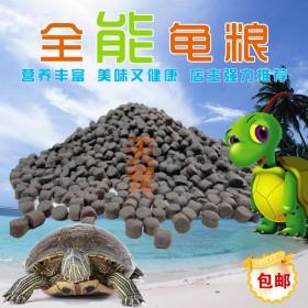 猪鼻龟专用粮 下沉水龟粮