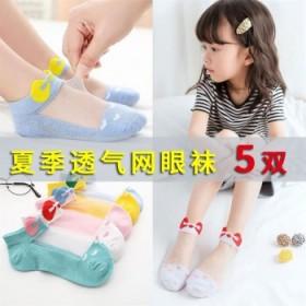 5双】春夏全棉童袜短筒网眼儿童袜子